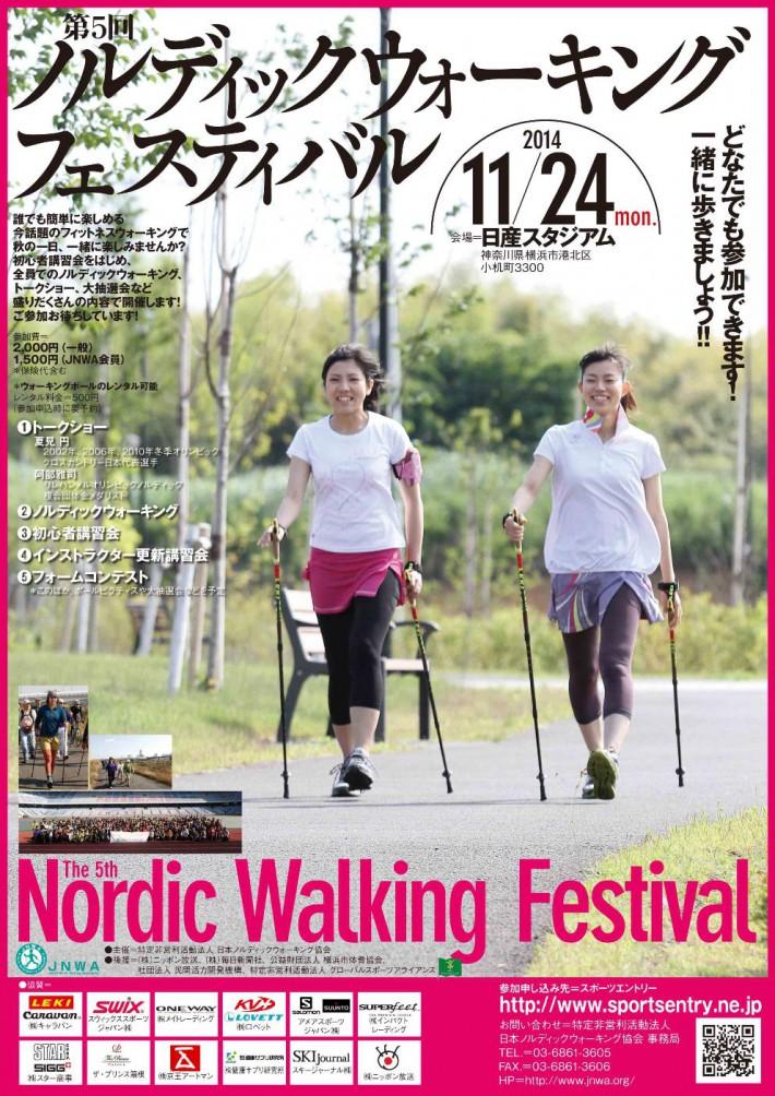 2014NWF_leaflete1006-1-1