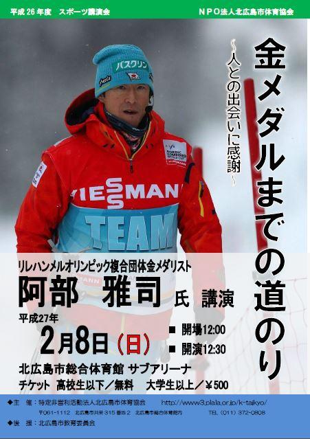 北広島スポーツ講演