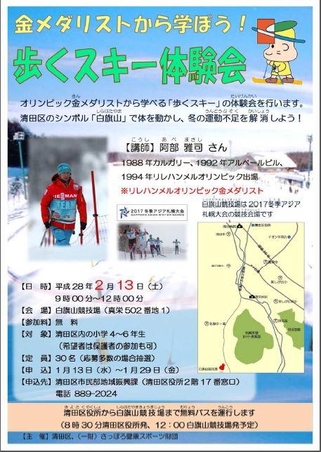清田区歩くスキー
