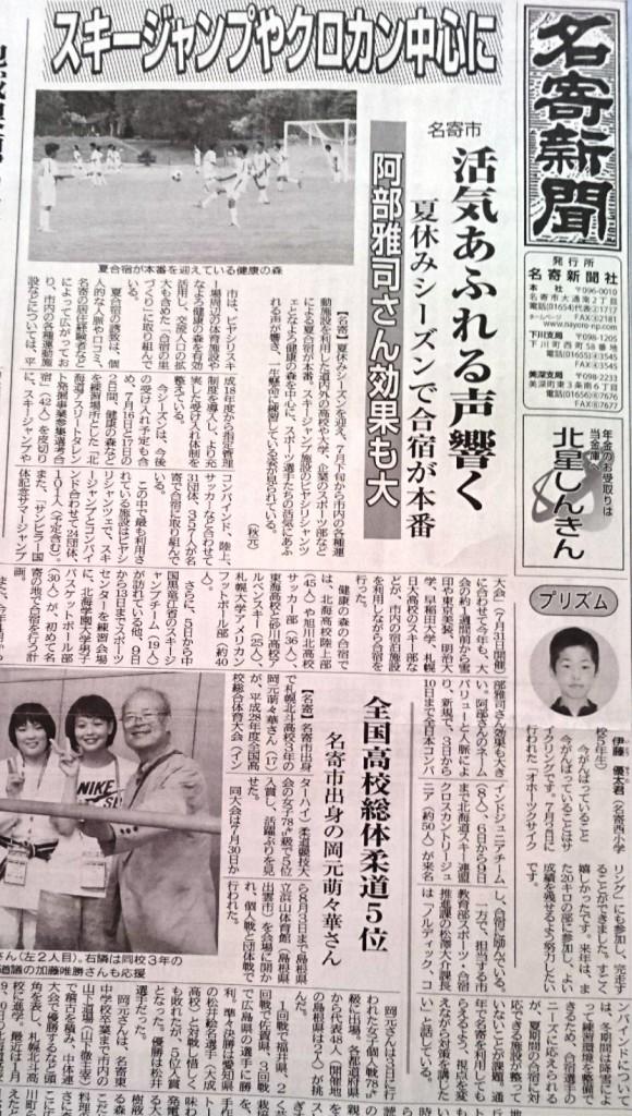 夏合宿(名寄新聞)8月5日