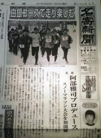 スノーマラソン名寄新聞