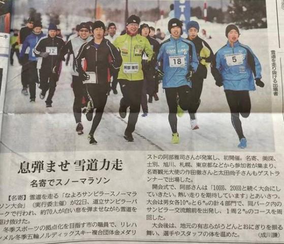 北海道新聞スノーマラソン