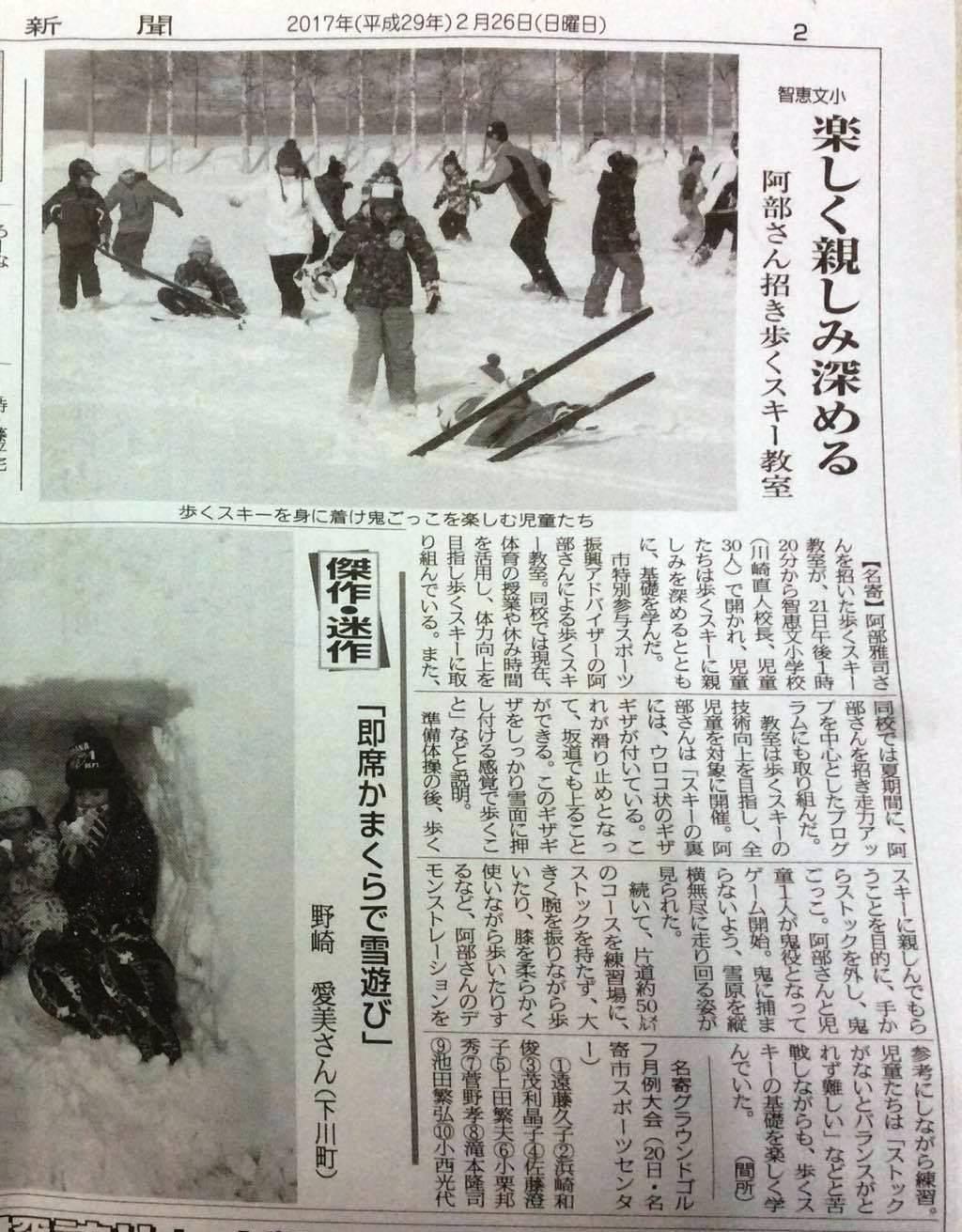 2017.2.21智恵文歩くスキー教室