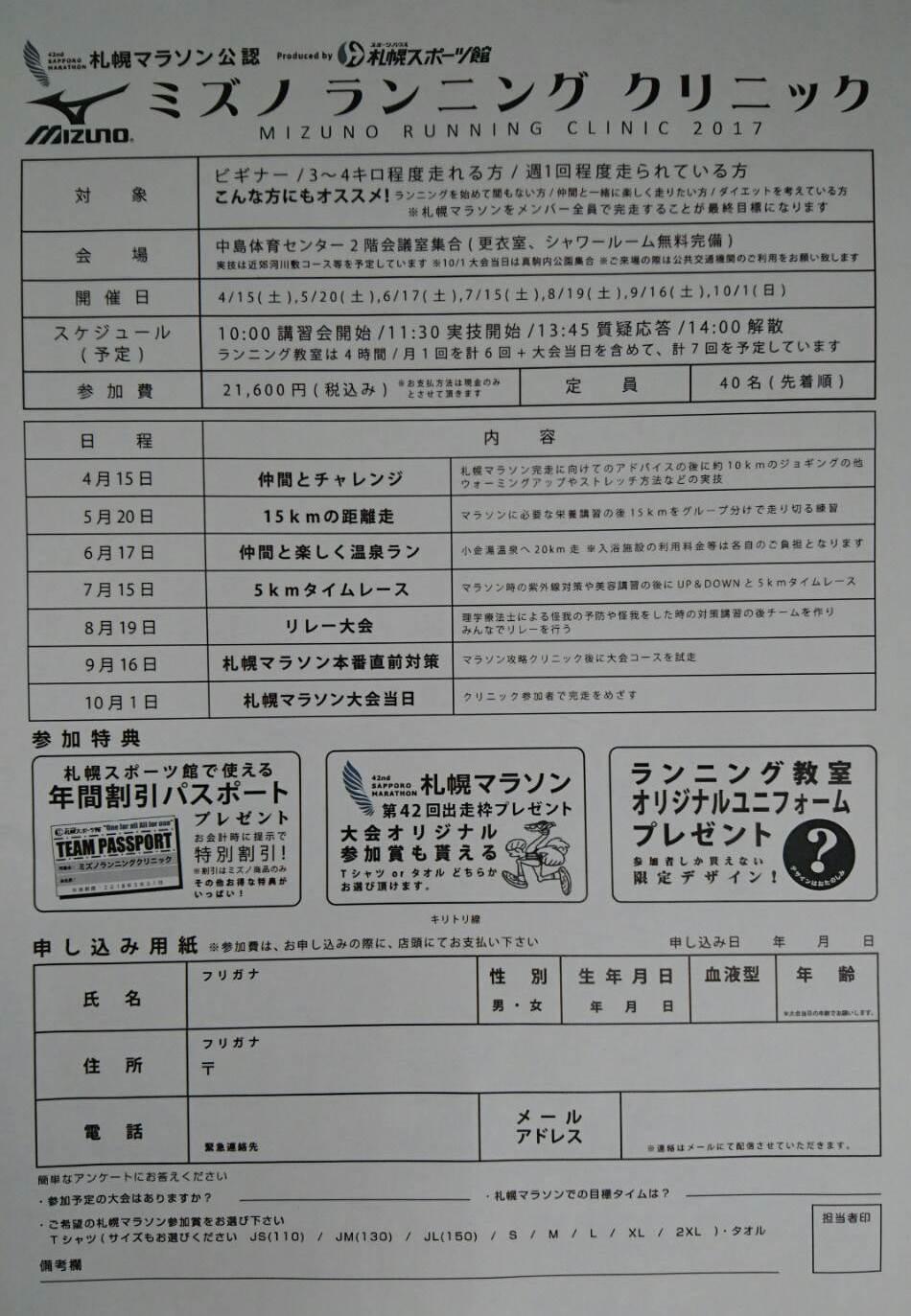 MIZUNO教室2