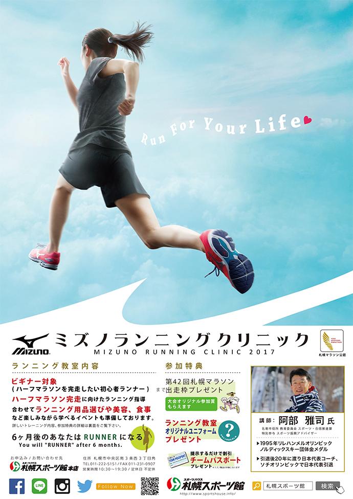 mizuno_running_clinic2017-1