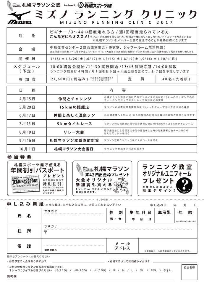 mizuno_running_clinic2017-2