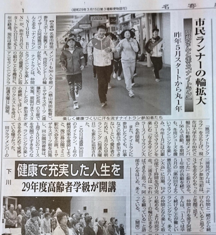 2017.5.19名寄新聞