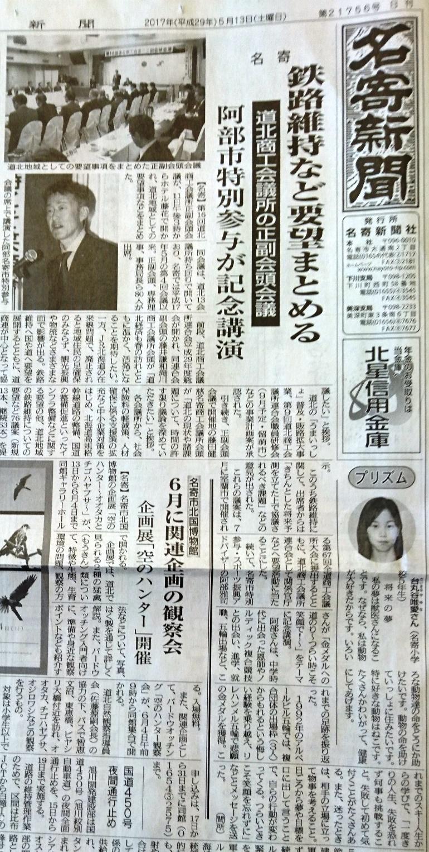 2017.5.12名寄新聞