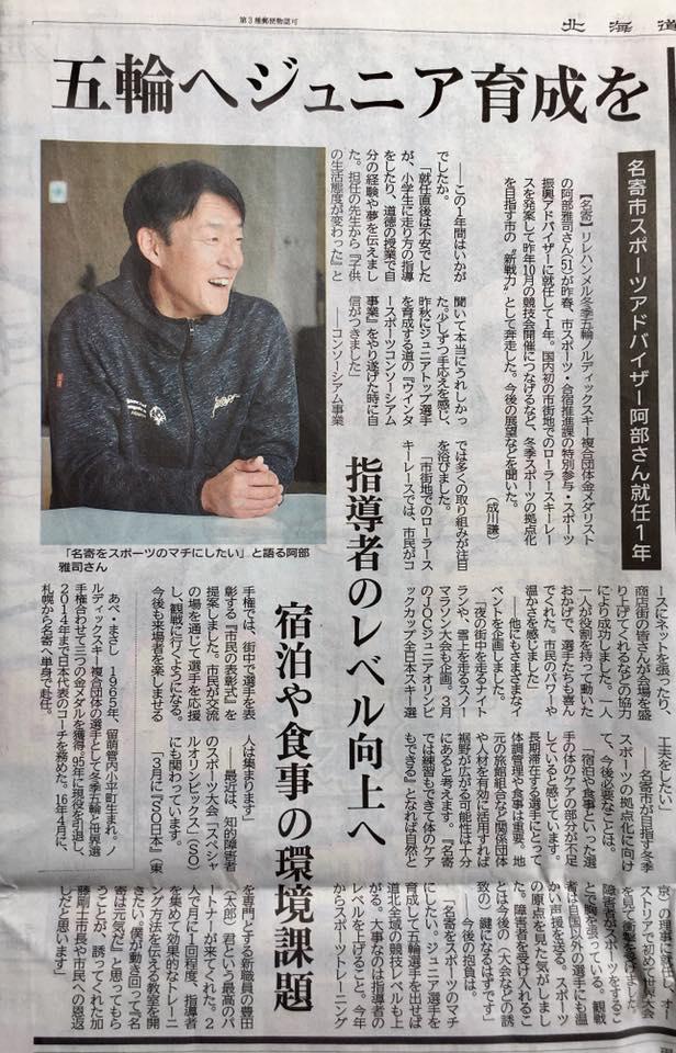 2017.5.3北海道新聞