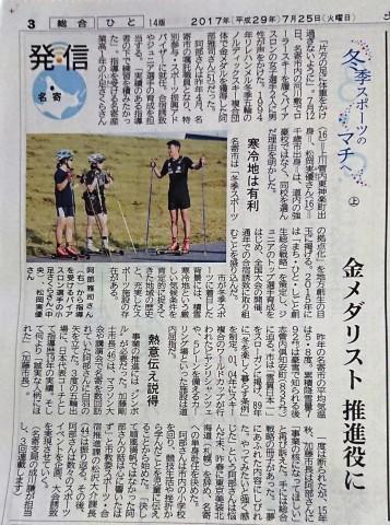 2017.7.25道新(冬季スポーツ1)