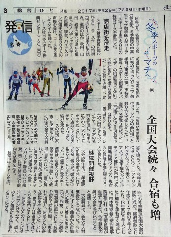 2017.7.26道新(冬季スポーツ2)