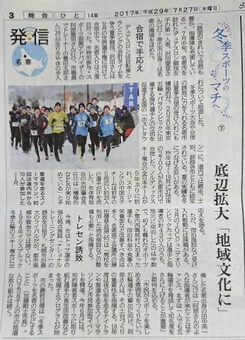 2017.7.25道新(冬季スポーツ3)