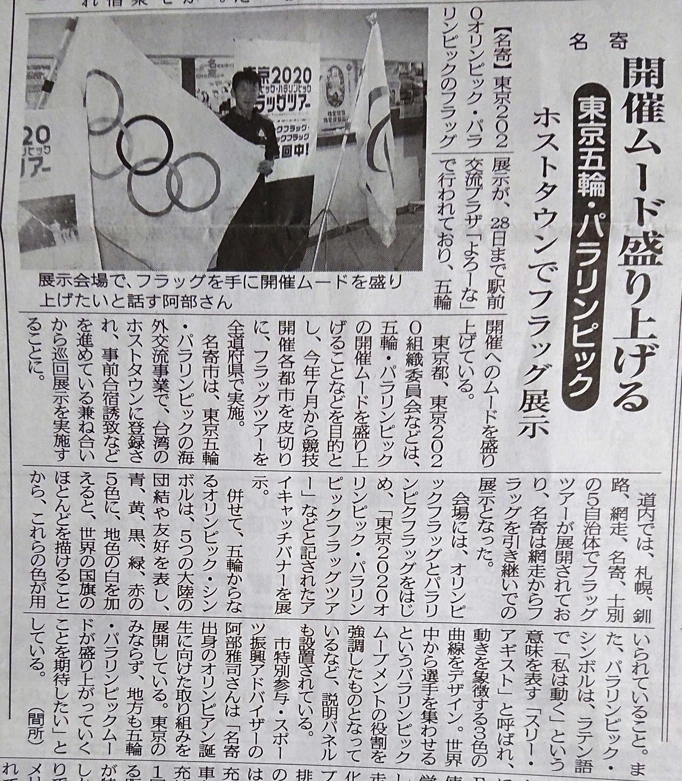 2017.8.24名寄新聞(五輪フラッグ)