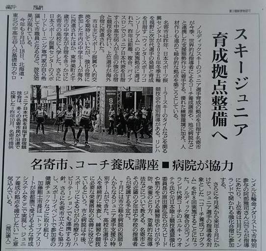 2017.9.7朝日新聞(ジュニア拠点化)