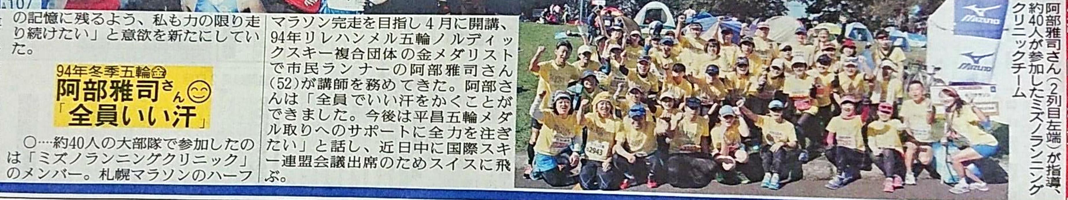 札幌マラソン (1)