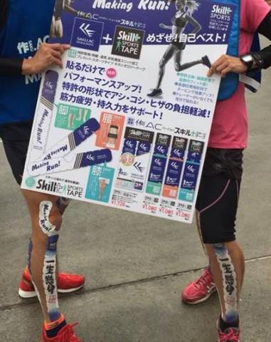 第4回作.AC真駒内マラソン (3)