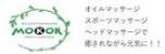 アスリートも通うプライベートサロン☆オイルマッサージ・スポーツマッサージ・ヘッドマッサージで癒されながら元気に!!
