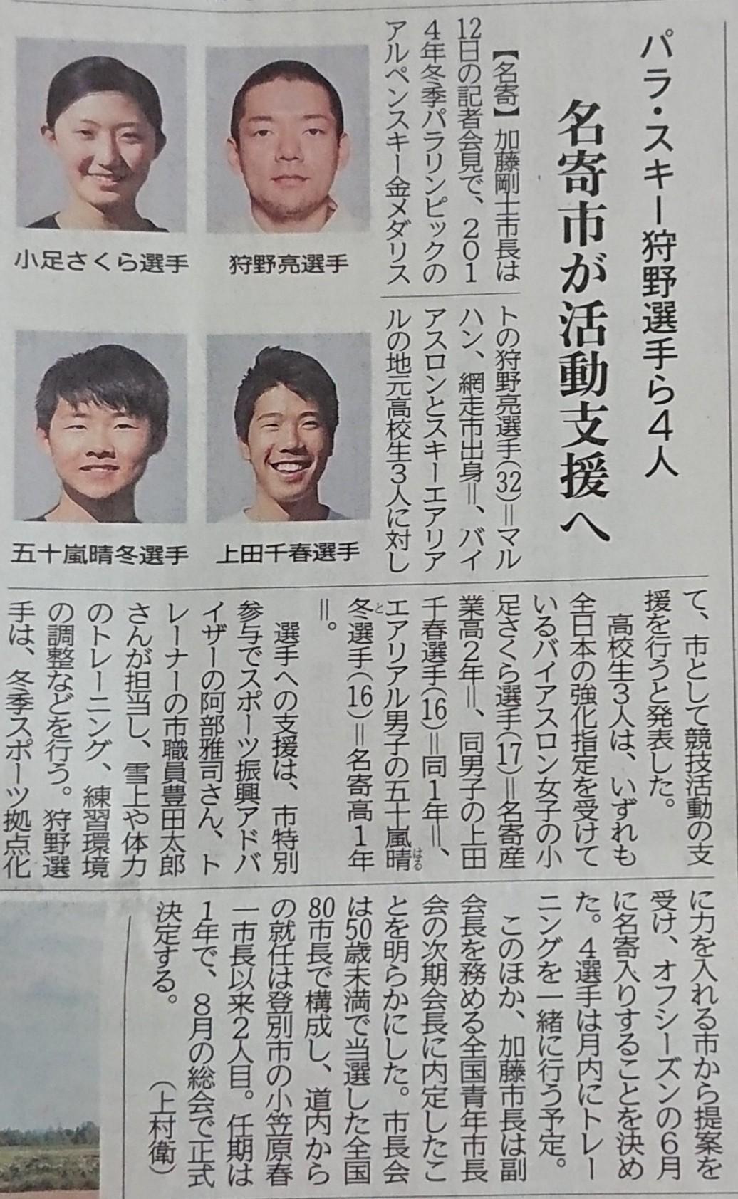 2018.6.13道新4選手サポート