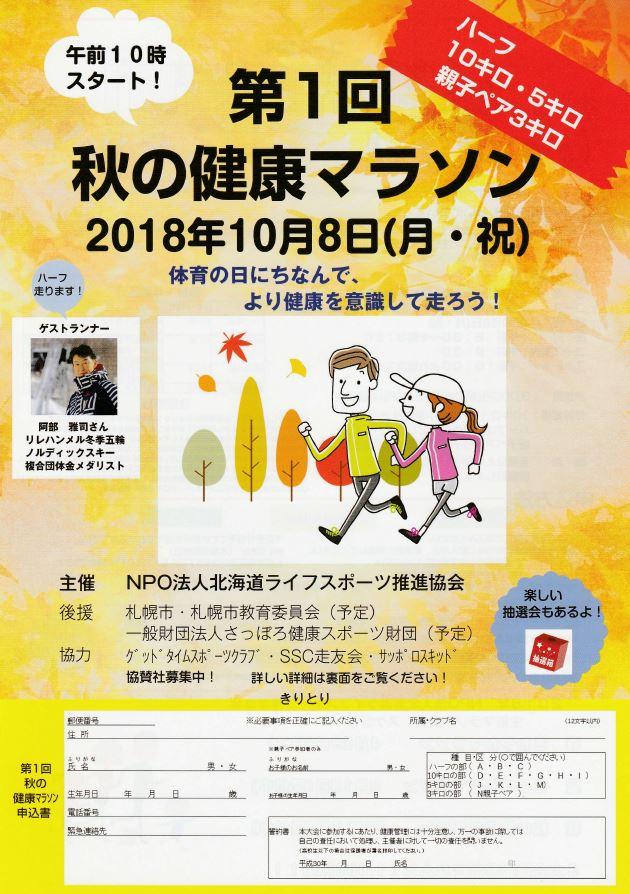秋の健康マラソン表