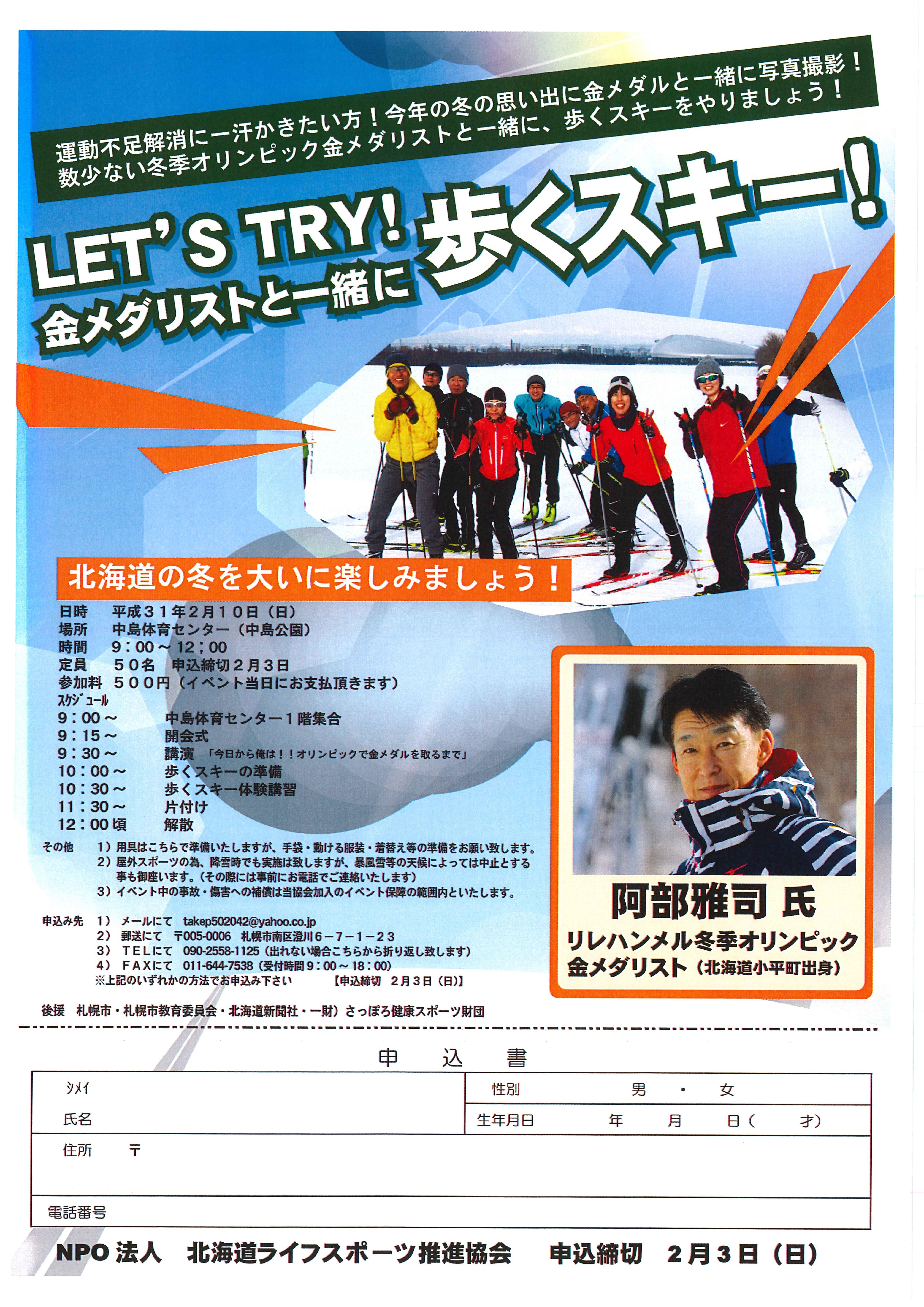 中島公園歩くスキー