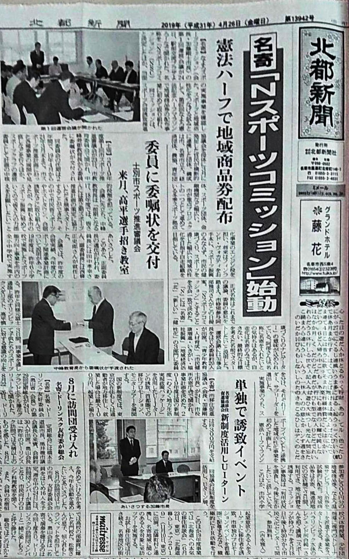 2019.4.26北都新聞NSC