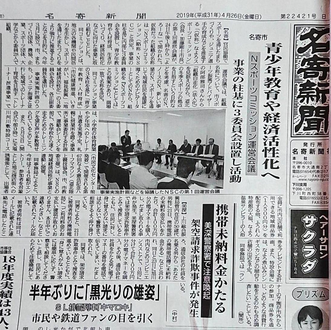 2019.4.26名寄新聞NSC