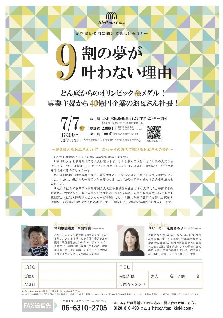 夢かなうセミナー大阪-768x1094
