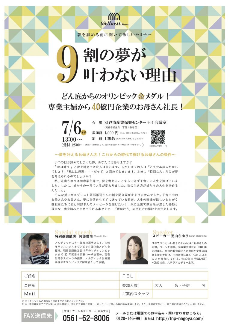 夢かなうセミナー名古屋-768x1095