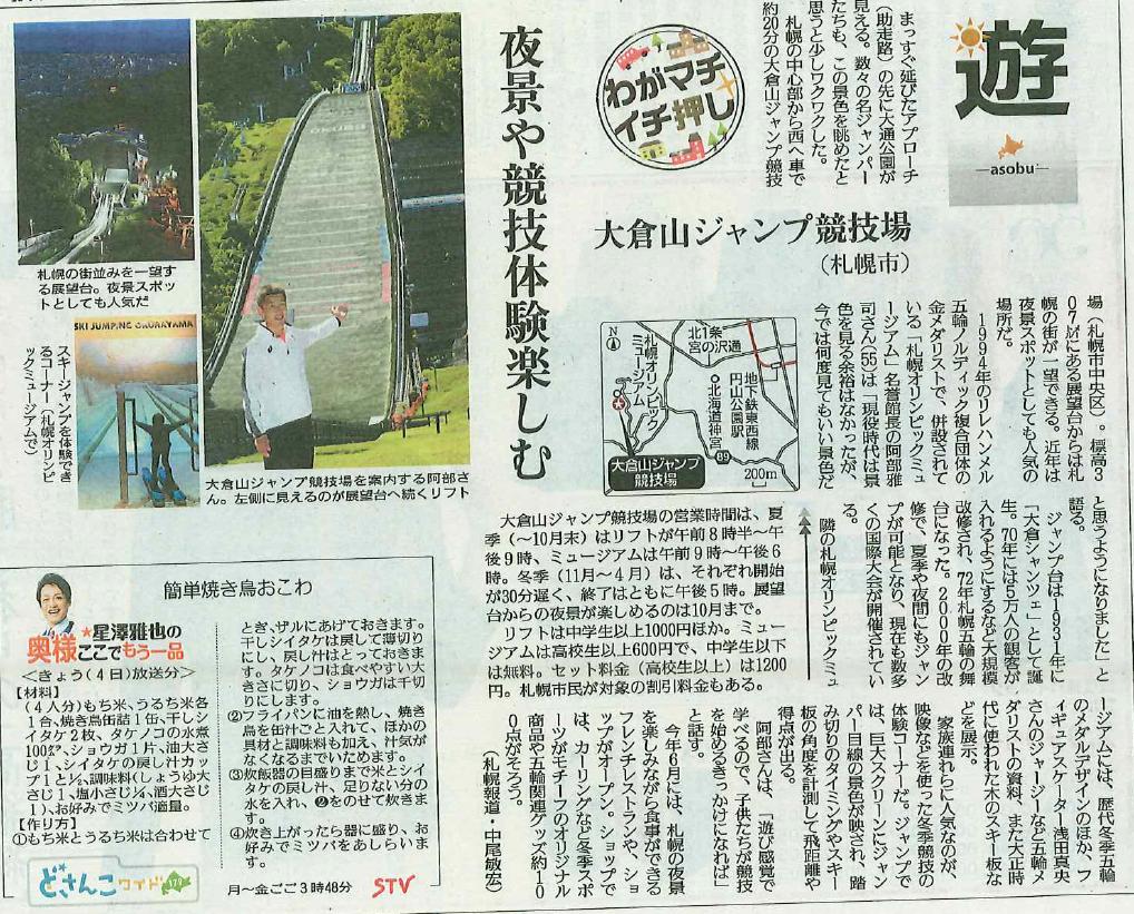 2020.9.4読売新聞(大倉山)