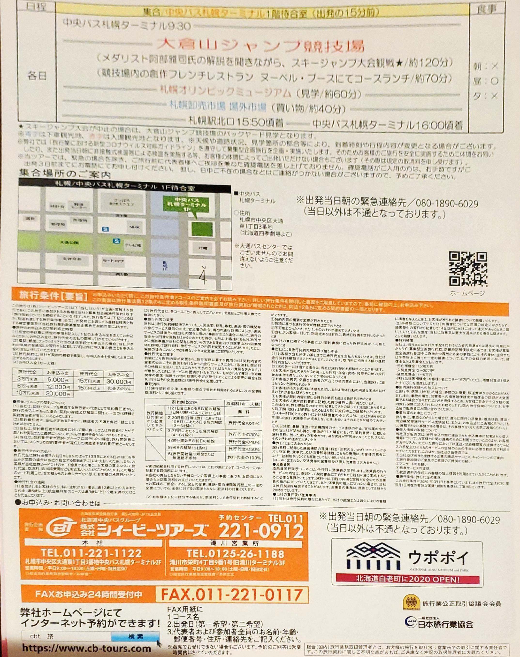 大倉山観戦ツアー (2)