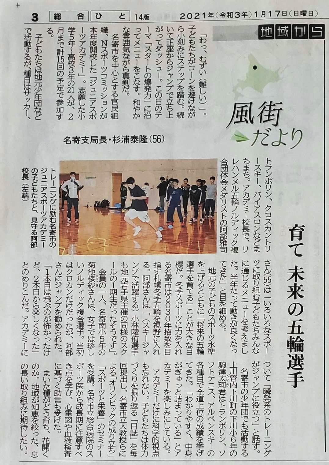 2021.1.16北海道新聞(ジュニアカ)
