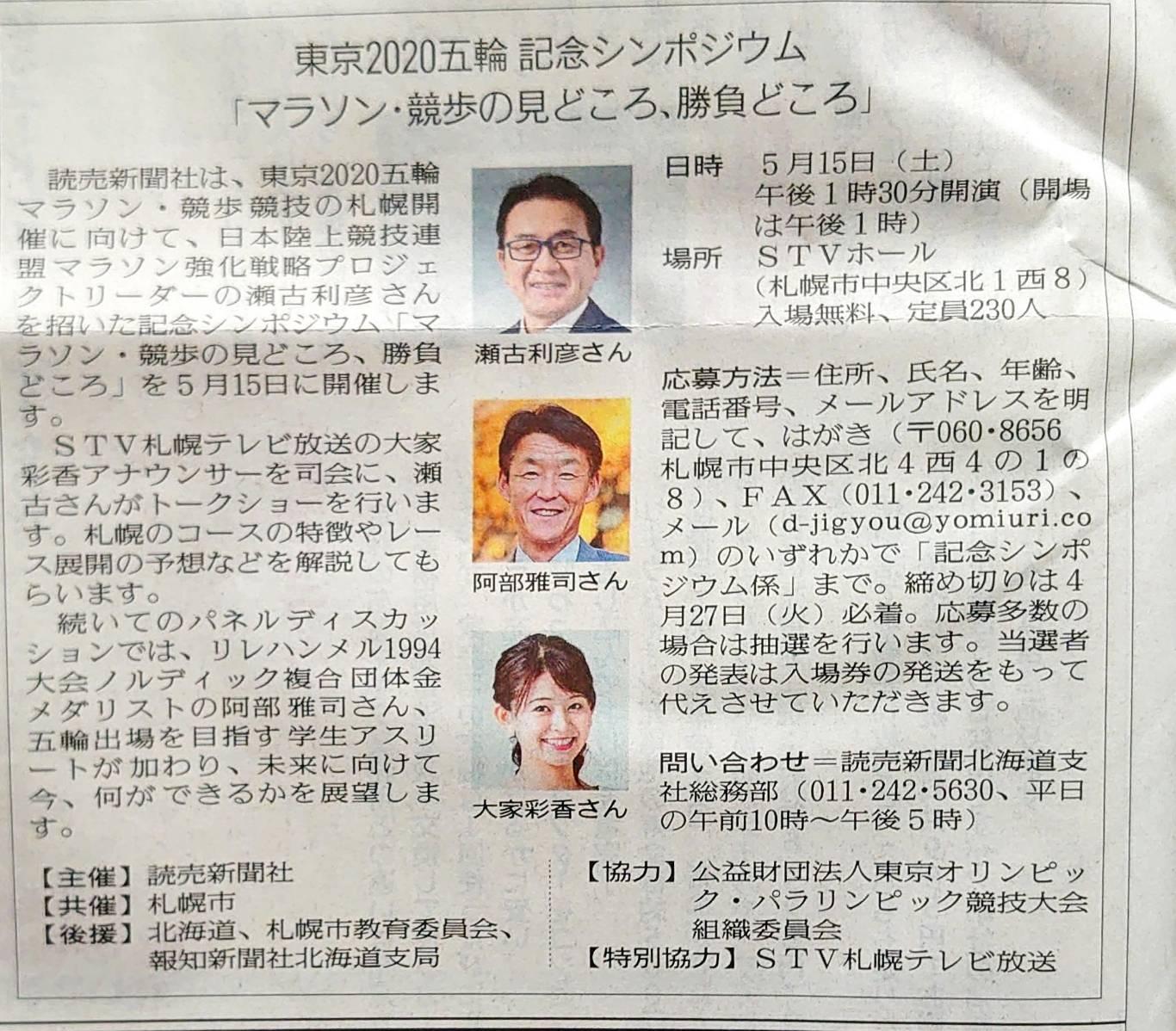 2021.3.30読売新聞