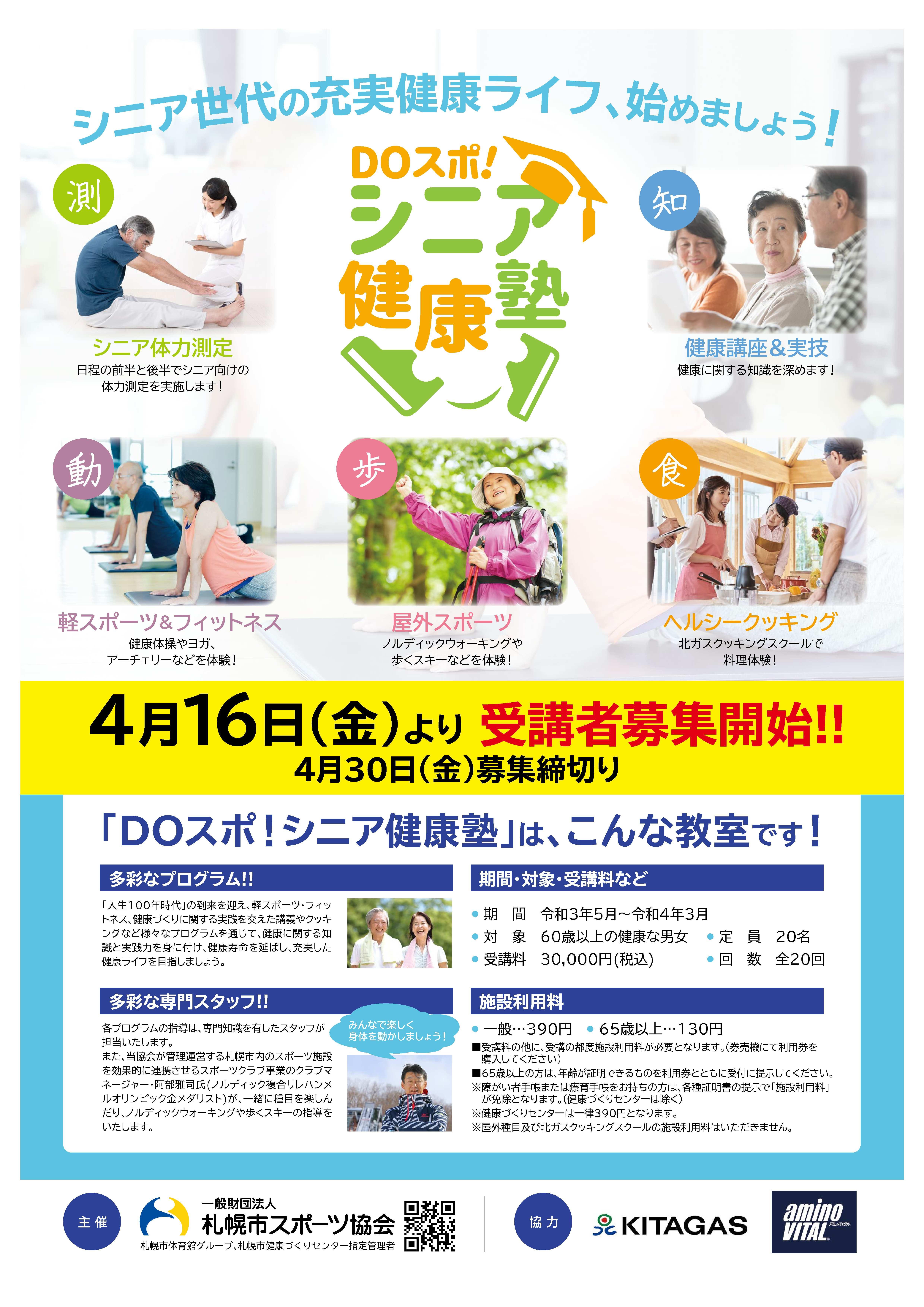 令和3年度-DOスポ!シニア健康塾チラシ-11