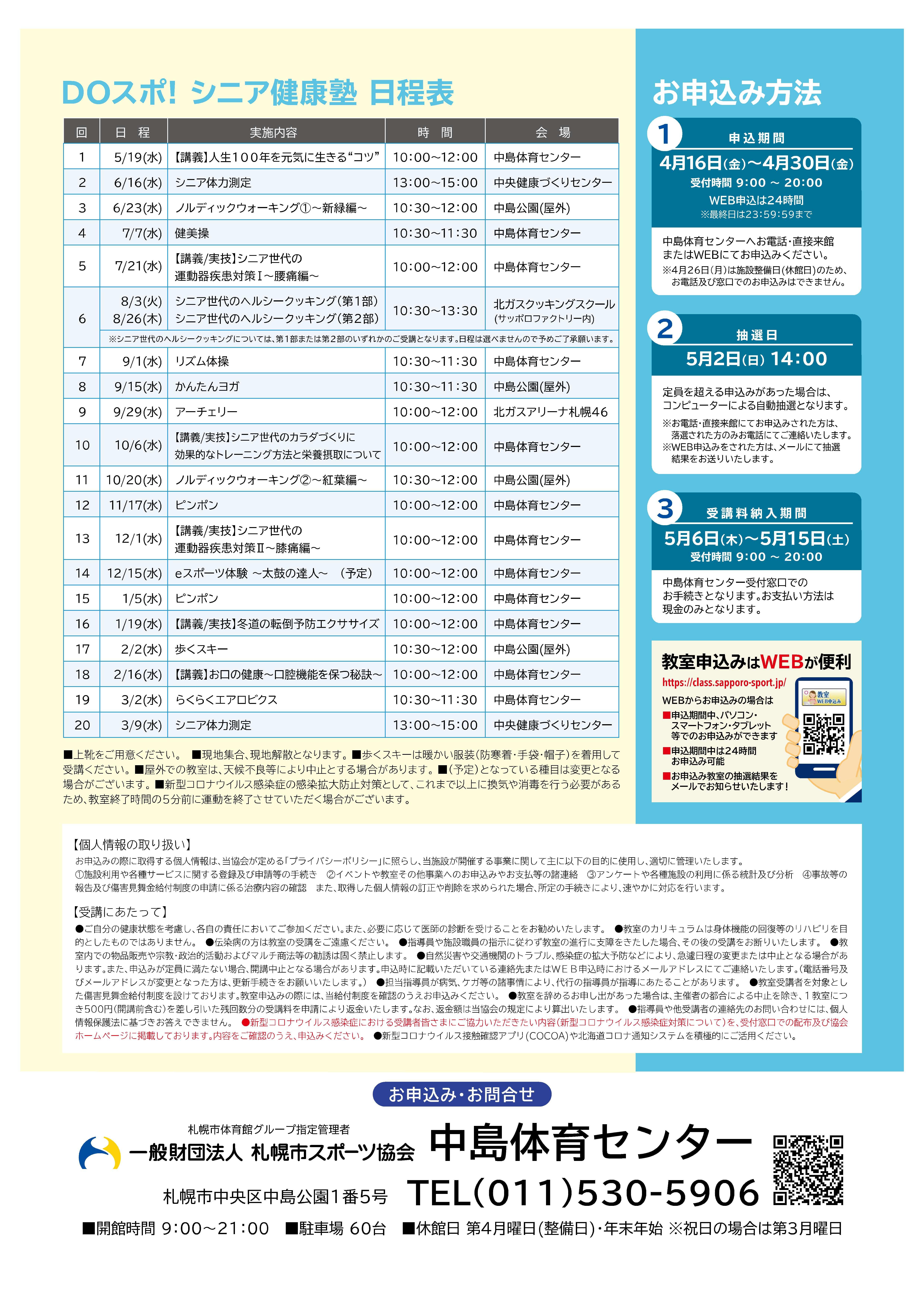 令和3年度-DOスポ!シニア健康塾チラシ-2