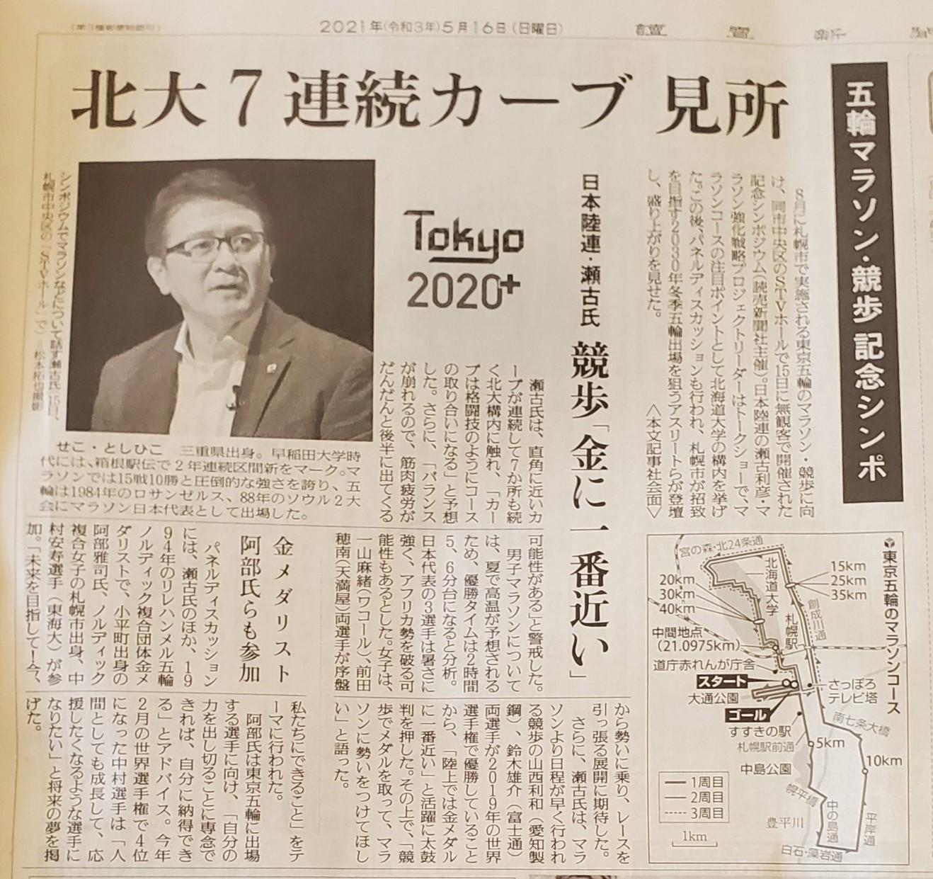 2021.5.16読売シンポジウム