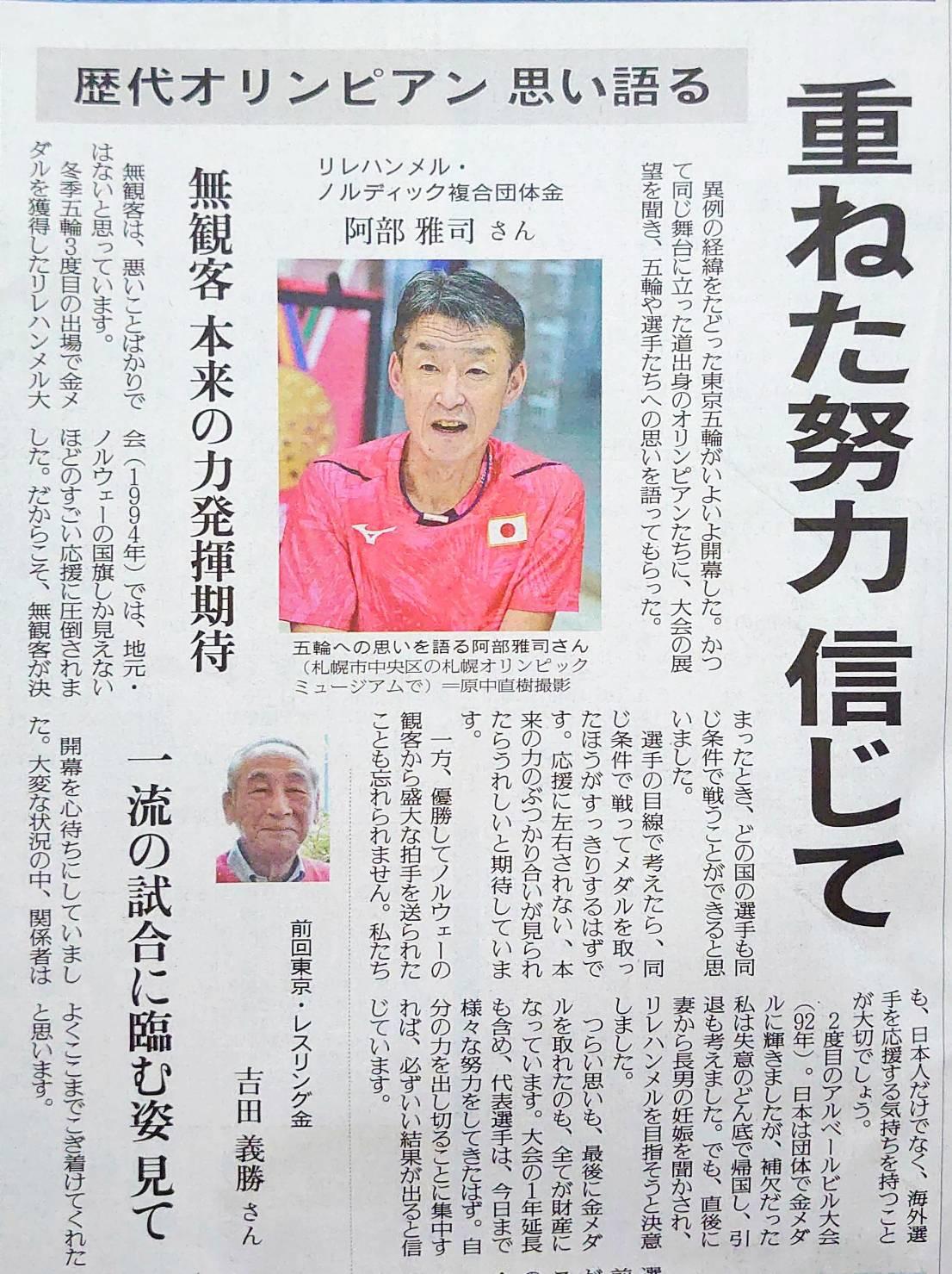2021..7.24読売新聞