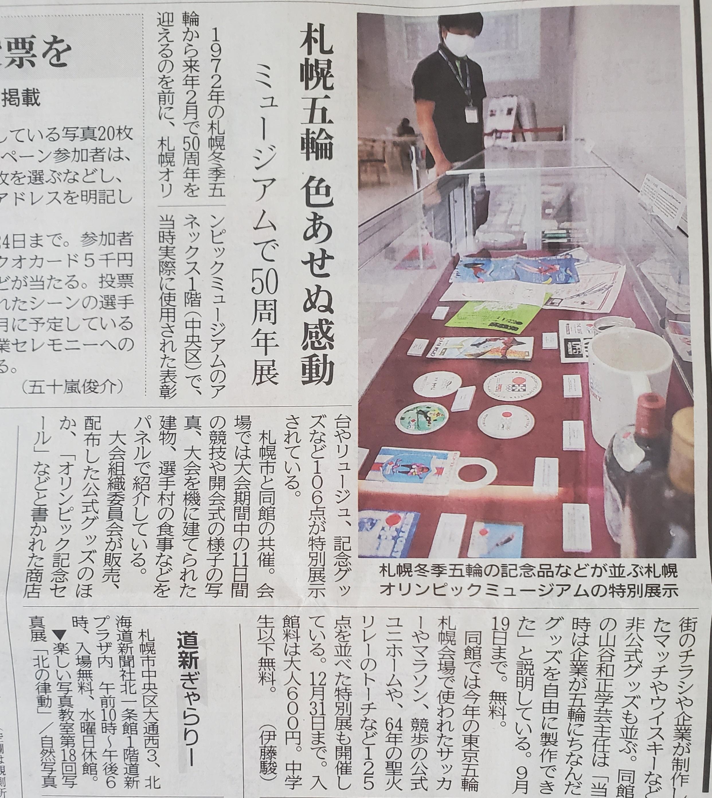 札幌オリンピック50周年